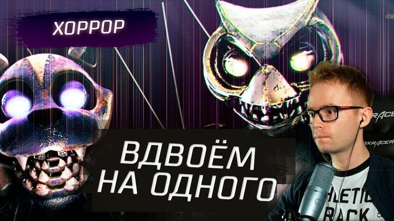 ВДВОЁМ НА ОДНОГО - СASE 2 Animatronics Survival 3 - Прохождение на русском