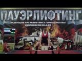 Кубок города Москвы по троеборью классическому 2017 105,120,+120 - 3 часть