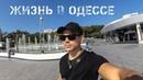 Жизнь в Одессе Вся Одесса Дерибасовская Аркадия Оперный театр Греческий парк Ланжерон