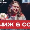 Чиж & Co, 27 сентября, «Максимилианс» Красноярск