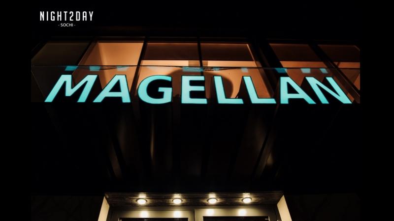 Гастрономический ужин в ресторане Magellan