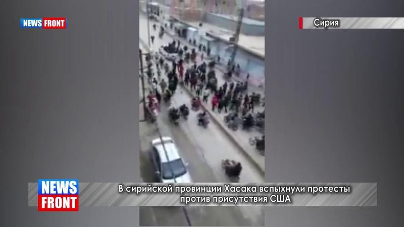 В сирийской провинции Хасака вспыхнули протесты против присутствия США
