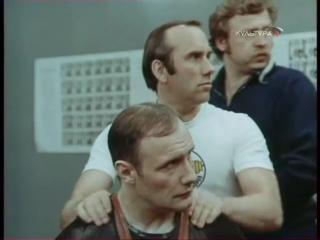 Железные игры советский фильм 1979 года про тяжелую атлетику
