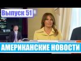 Hack News - Американские новости (Выпуск 51)