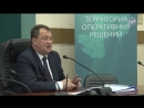 Оперативное совещание главы Ногинского муниципального района 9 октября 2018 года