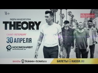 Theory of a Deadman в Санкт-Петербурге!