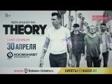 Theory of a Deadman в Санкт-Петербурге!