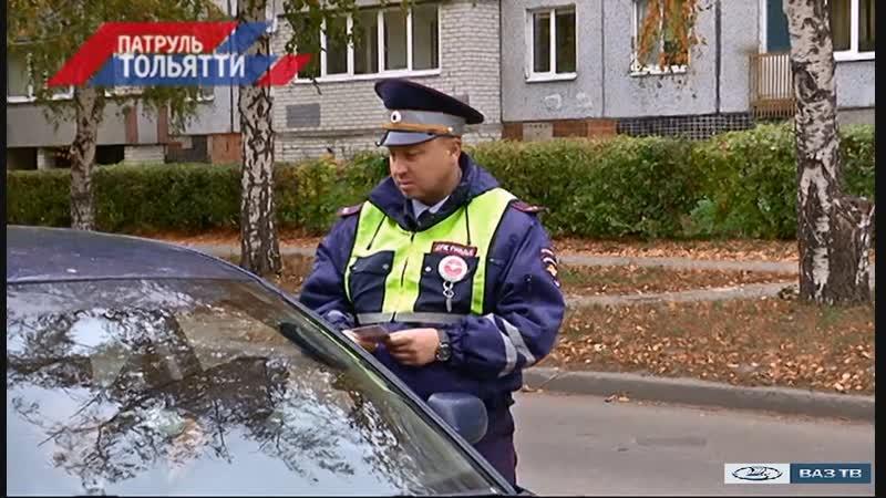 Патруль Тольятти на ВАЗ ТВ и ТОЛЬЯТТИ 24 16 10 2018