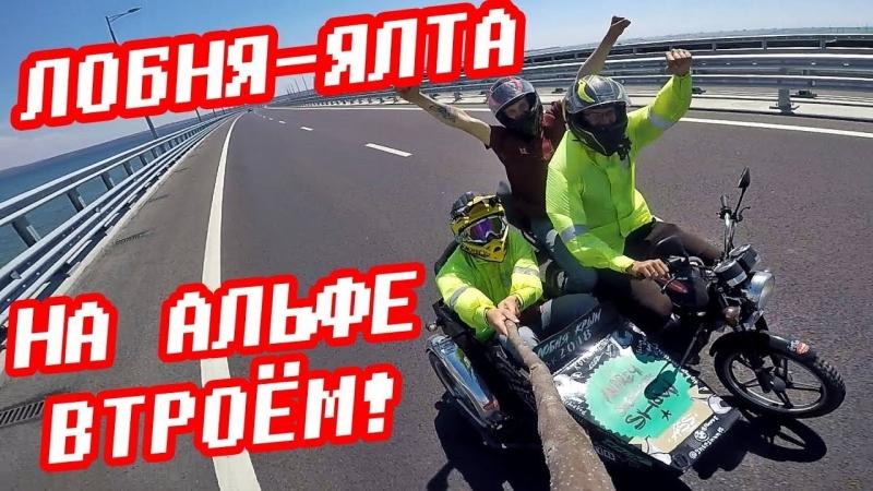 Дальняк на МОПЕДЕ ВТРОЁМ Лобня Ялта Едем в Крым на Альфе