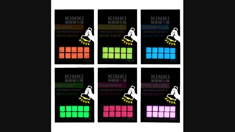 Kinki Neon Baits