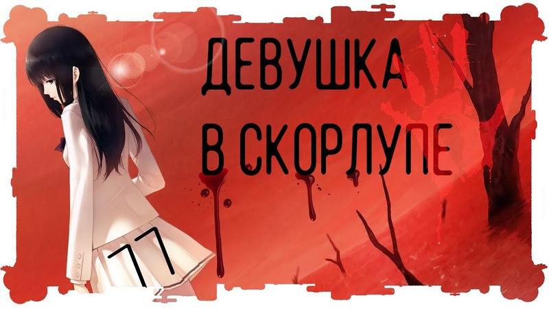 ДЕВУШКА В СКОРЛУПЕ 77 ★Визуальная новелла ДЕВУШКА В СКОРЛУПЕ (KARA NO SHOUJO) на Фабрике Приключений