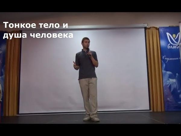 Дмитрий Смирнов Тонкое тело и душа человека