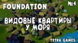 Foundation прохождение на русском