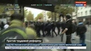 Новости на Россия 24 • Демонстрацию профсоюзов в Париже разогнали газом и шашками