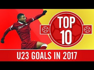 Top 10 goals from the U23s in 2017