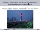 1. Отправление при запрещающем показании выходного светофора