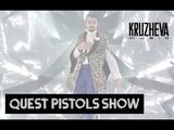 Quest Pistols Show Quest Pistols Show - Жара