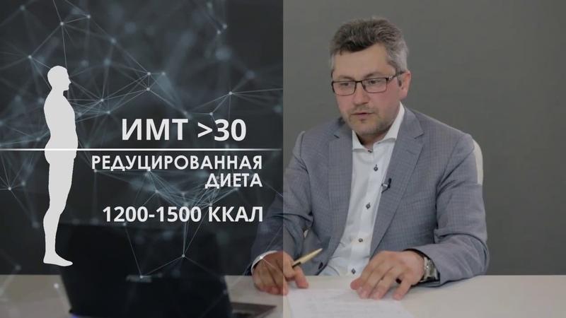 Система коррекции массы тела Perfect Organics Знание №2 Академик РАМТН Дергачев Дмитрий Сергеевич
