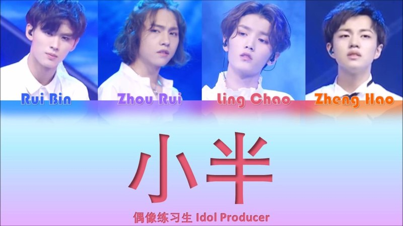 偶像练习生 Idol Producer - 《 小半 》(認聲歌詞 Color Coded CHN|ENGPIN)