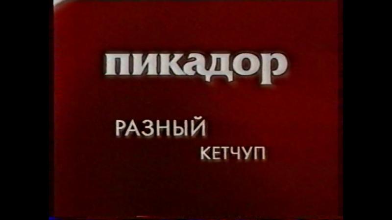 Два рекламных блока (НТН-12, 31 мая 2004)