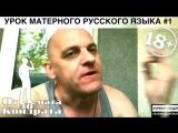 Урок матерного русского языка