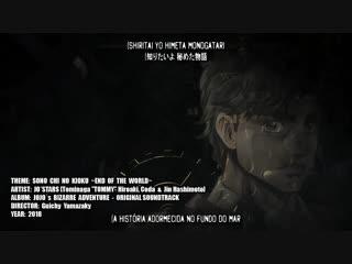 JO☆STARS ~TOMMY, Coda, JIN~ - JoJo Sono Chi no Kioku ~end of THE WORLD~ (Legendado em Português/Japonês)