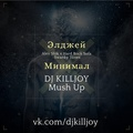 Alex Shik x Hard Rock Sofa &amp Swanky Tunes - Минимал ( DJ KILLJOY Mush Up)