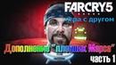FarCry5 Дополнение Пленник Марса игра с другом часть №1