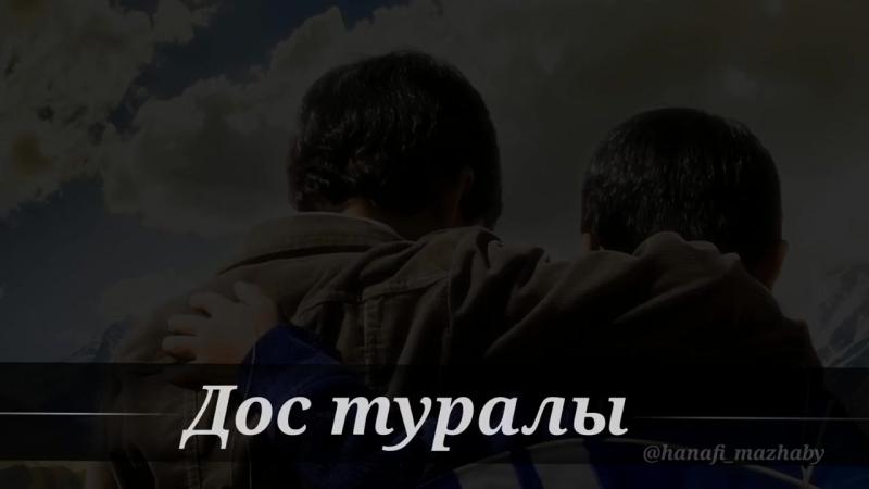 Дос туралы - Ұстаз Ерлан Ақатаев!