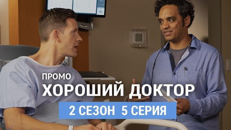 Хороший доктор 2 сезон 5 серия Промо (Русская Озвучка)