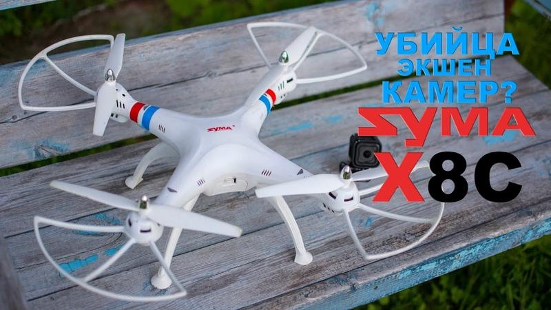 Квадрокоптер Syma X8C. Чё это вообще такое?