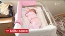 Батьків новонароджених за бебі боксами відправляють в управління соцзахисту