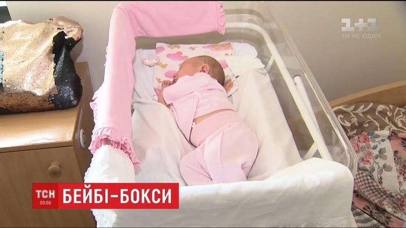 Батьків новонароджених за бебі-боксами відправляють в управління соцзахисту