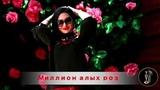 Simona Simonova-Миллион алых роз-Toto Music Production