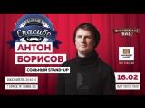 Приглашение Антона Борисова на его сольный stand-up концерт 16 февраля