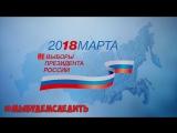 Не выборы 2018. Иркутск. Прямой эфир 30 школа. 6 камер (УИК 568,569,570)