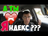 Яндекс это не зашквар? Осторожно-школота атакует!