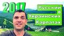 Что делал русский на велике в Украинских Карпатах?!?!