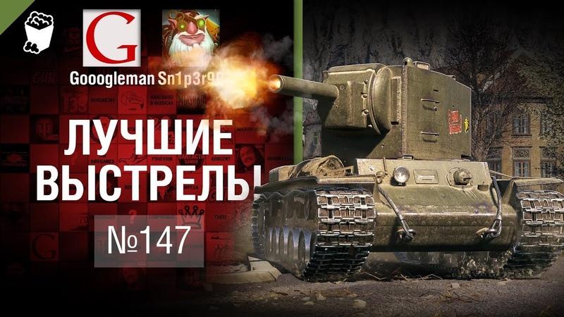 Лучшие выстрелы №147 от Gooogleman и Sn1p3r90 World of Tanks