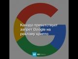 Канада приветствует запрет Google на рекламу крипто