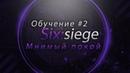 Tom Clancy's Rainbow Six Siege обучение 2 Мнимый покой