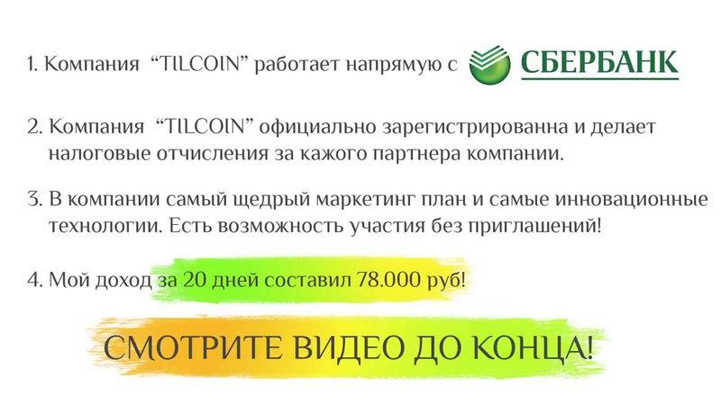 Сколько можно заработать в TILCOIN ИНСТРУКЦИЯ ПО ЗАРАБОТКУ