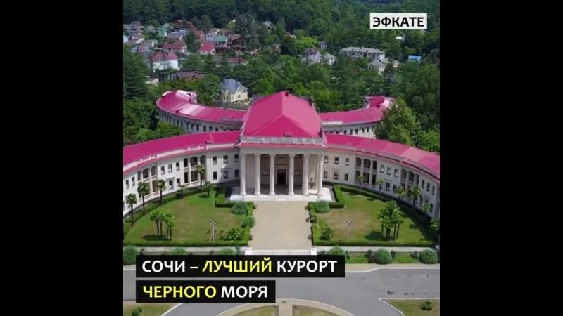 Крупнейший в России бальнеологический курорт находится в Сочи