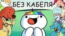 Детство без Кабельного ТВ TheOdd1sOut на русском Growing up Without Cable