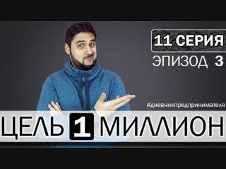💰Сколько ты зарабатываешь? Прибыль в октябре 2018   Серия 11 - эпизод 3   Дневник предпринимателя