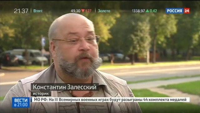 Новости на «Россия 24» • Скандал в Риге: на месте расстрела евреев появился полигон
