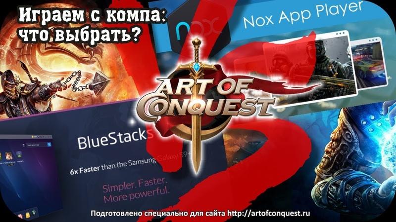 Art of Conquest на компьютере: Nox vs BlueStacks