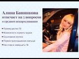 Видеоответ Алины Банниковой