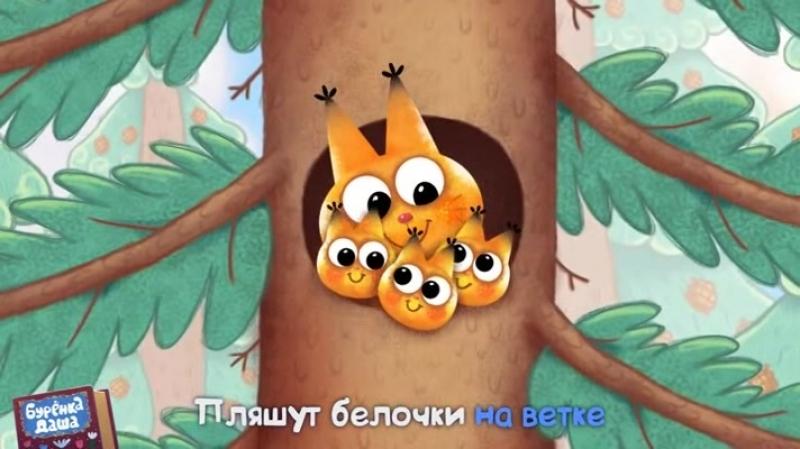 7 серия Бурёнка Даша Топотушки