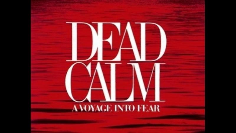 Мёртвый штиль Dead Calm, 1989 перевод Гаврилова